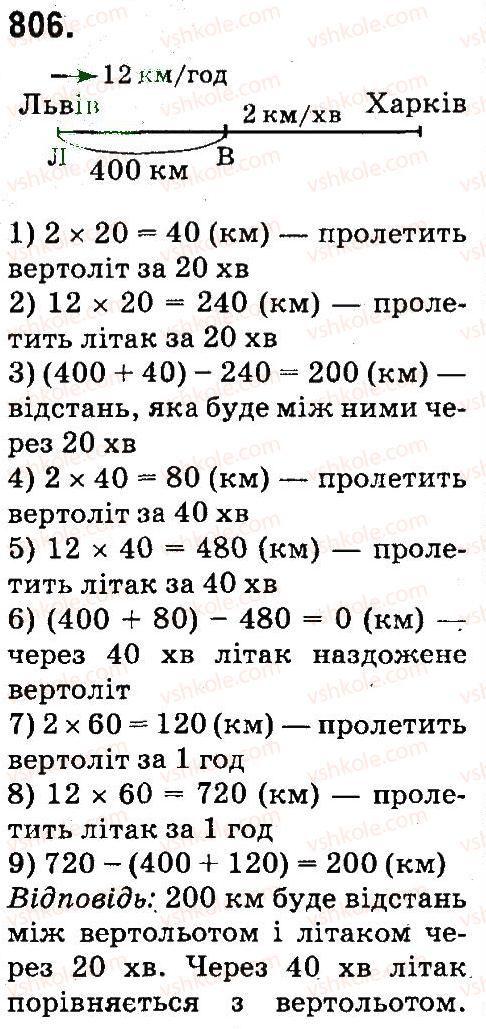 м.в.богдакович 2 гдз для класса