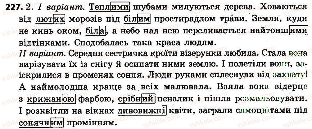 гдз 4 клас українська мова відповіді до підручника