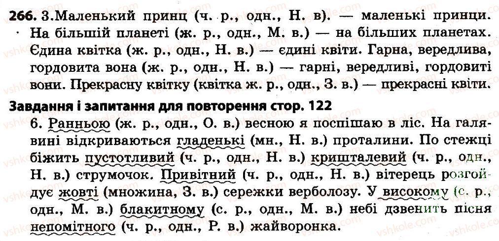 4 ридний класс по написаное решебник мови