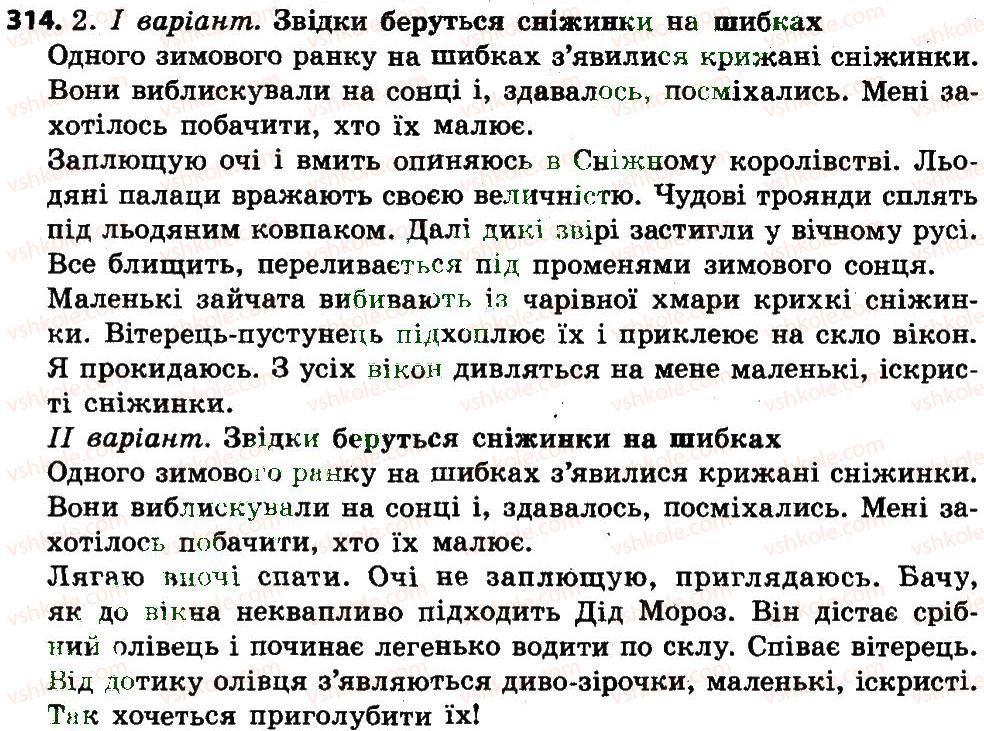Гдз 4 Клас Укр М