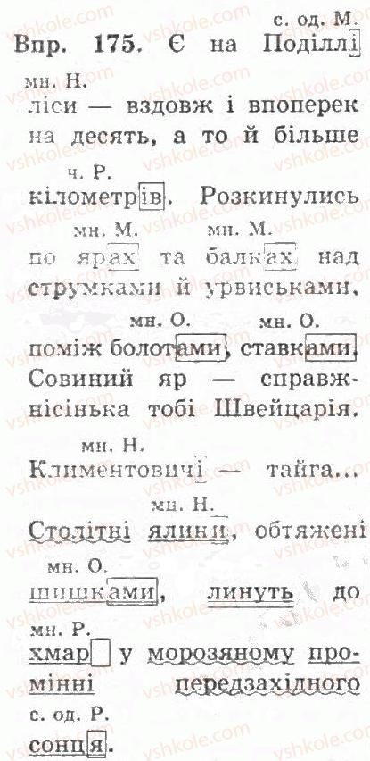гдз 4 класу українська мова 1 частина
