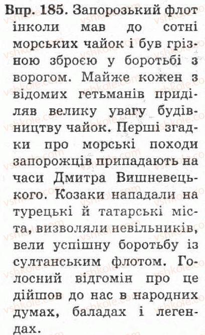 Гдз По Укр Мови 4 Клас Вашуленко 1