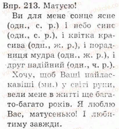 Гдз українська мова вашуленко 1 частина