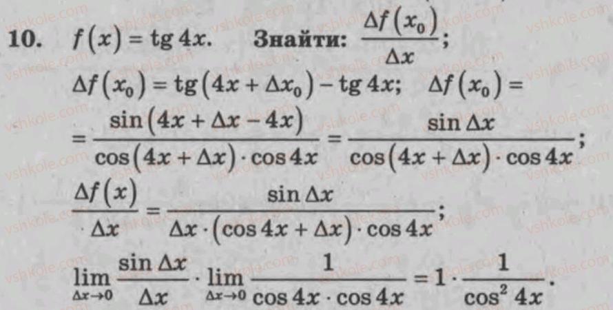 алгебра гдз 9 клас мерзляк збірник задач