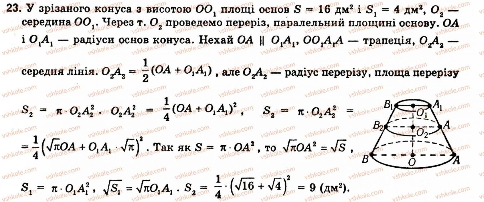 За клас геометрії 11 гдз з