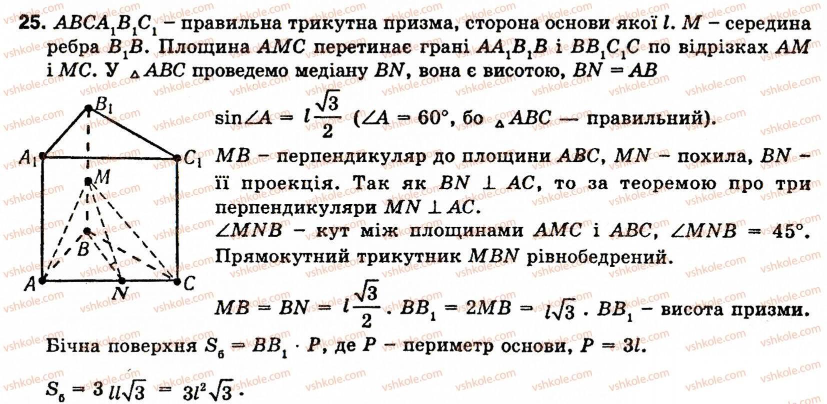 Гдз 11 класс геометрия о.в погорелов