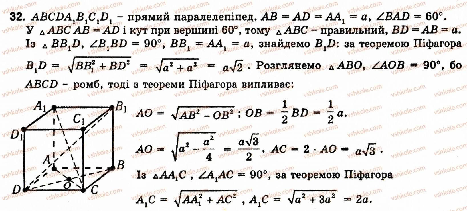 Решебник геометрія 10 клас погорєлов