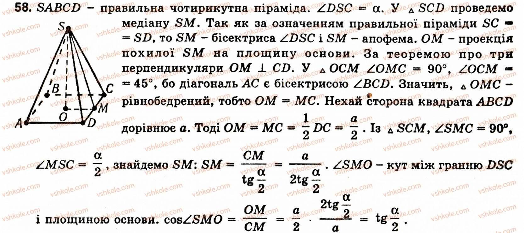 геометрія 10 клас погорєлов решебник
