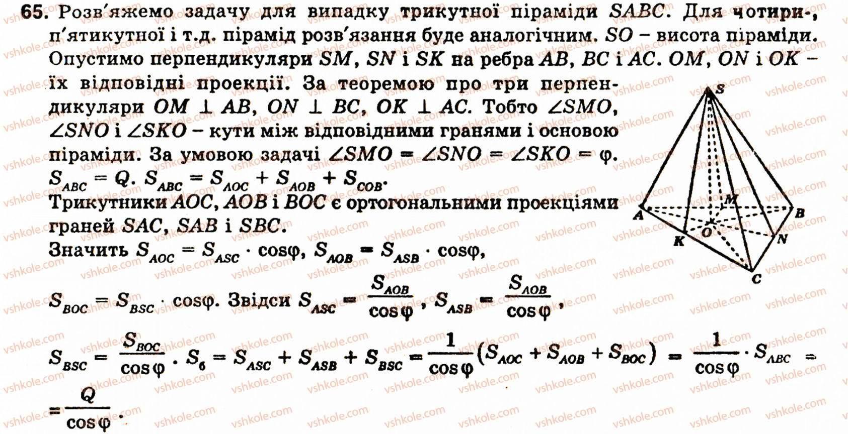 Гдз До Геометрія О.в. Погорєлова 10 Класс
