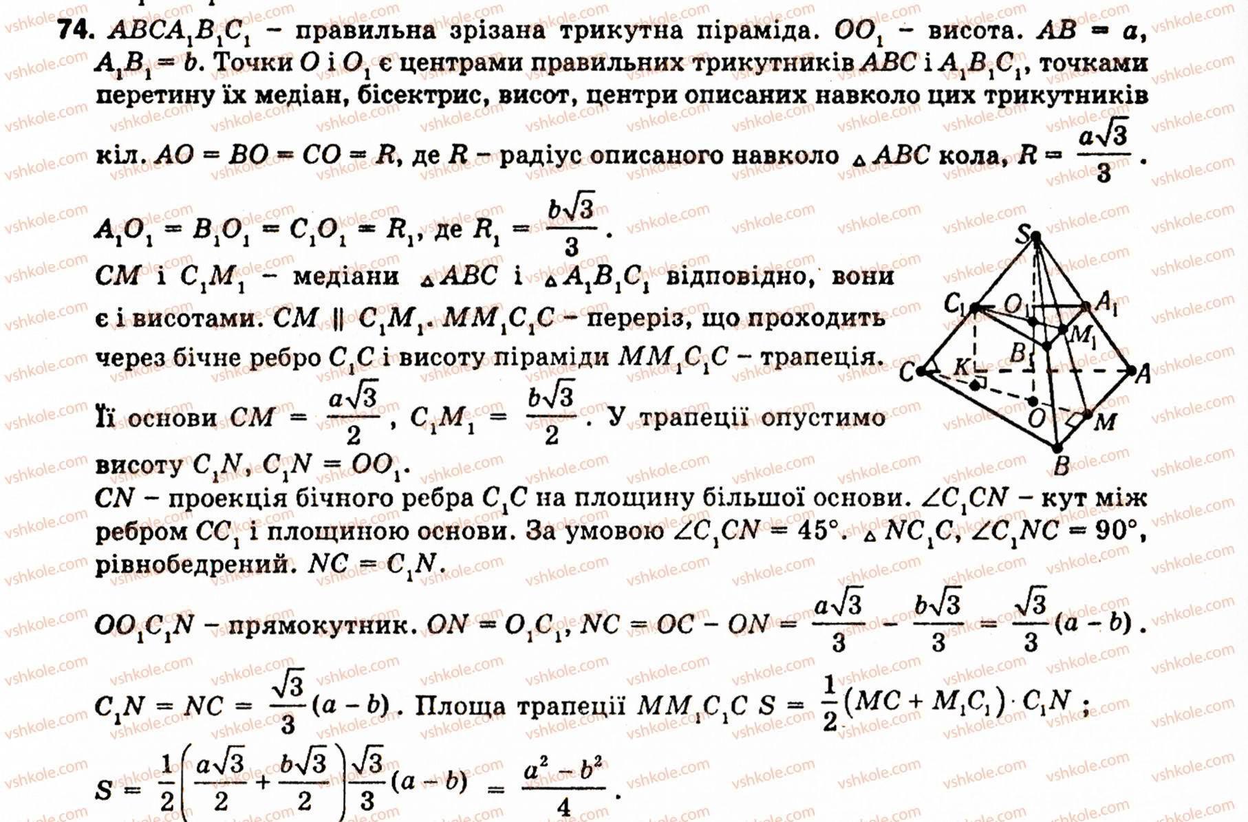 Решебник клас геометрія 10 погорєлов