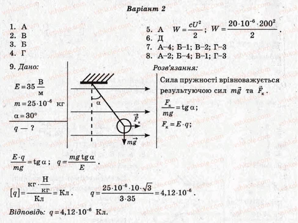Відповіді До Гдз 11 Клас Фізика