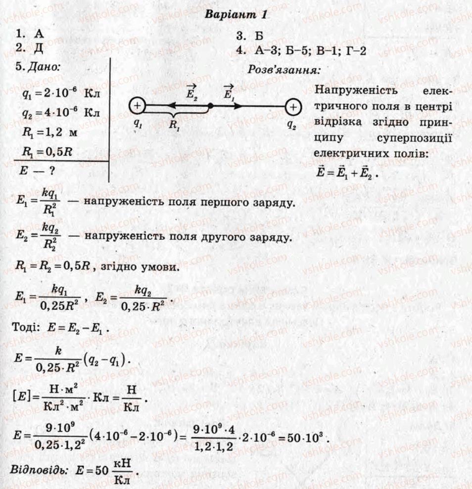 Гдз клас до фізика 11 відповіді