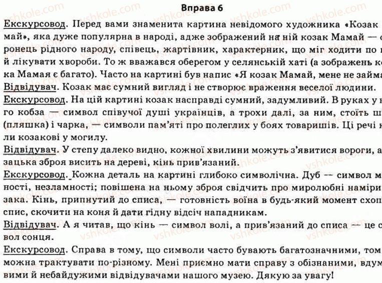 11 мови за української гдз з клас