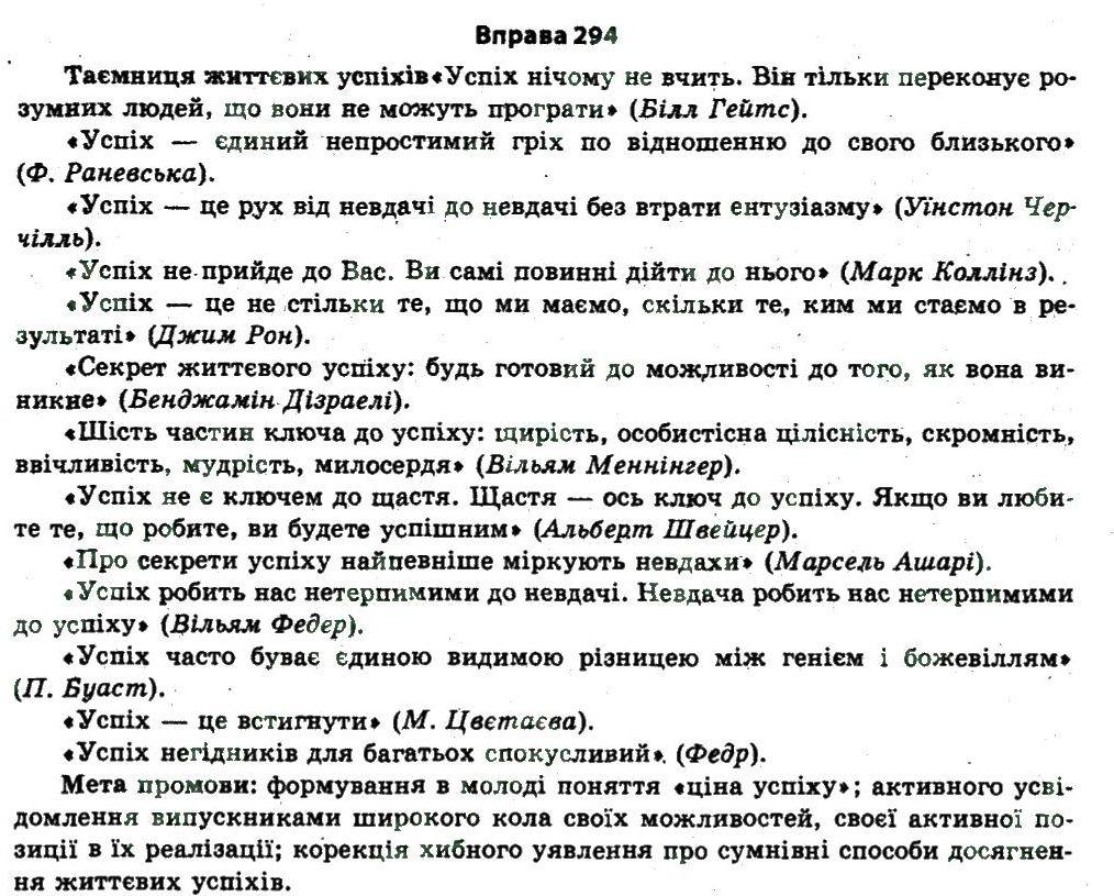 заболотна українська 11 гдз клас мова