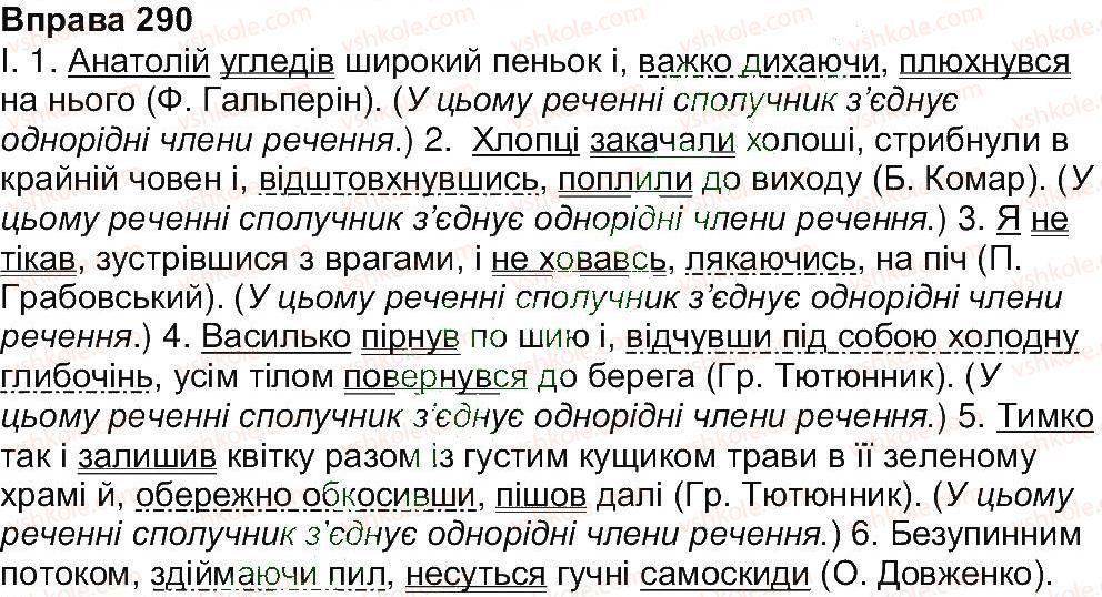 Гдз по укр мові 7 клас в.в.заболотний о.в.заболотний