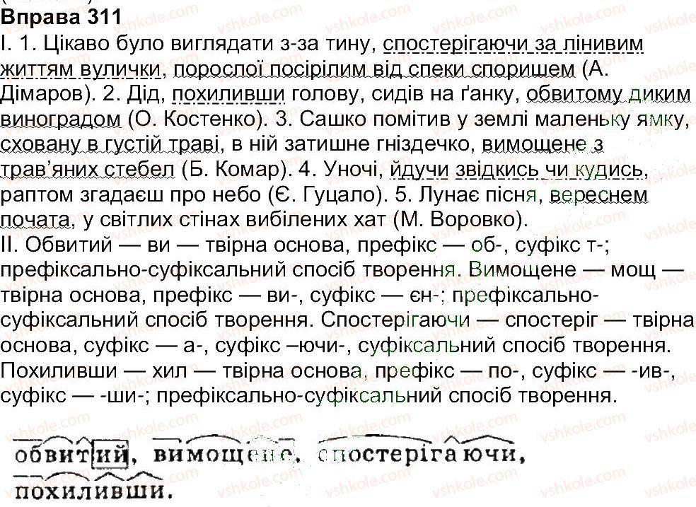 решебник 7 клас укр мова о.в заболотний