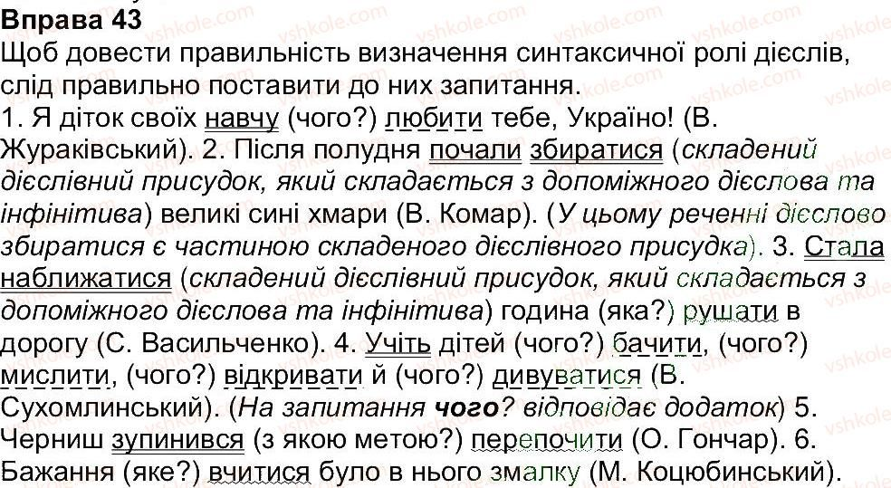 Заболотний заболотний мова українська о.в. за решебники клас в.в. 6