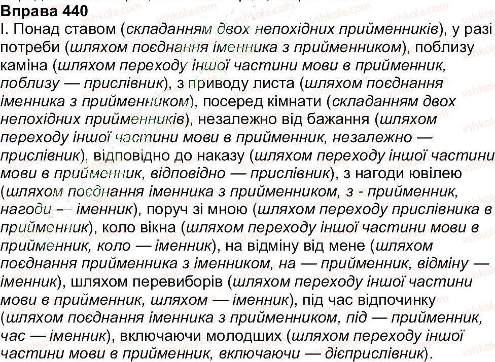 Клас укр 7 мов заболотного гдз