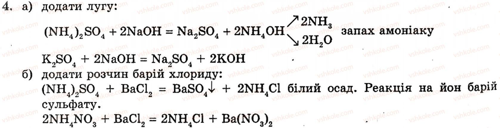 Гдз химии 10 класс попель крикля