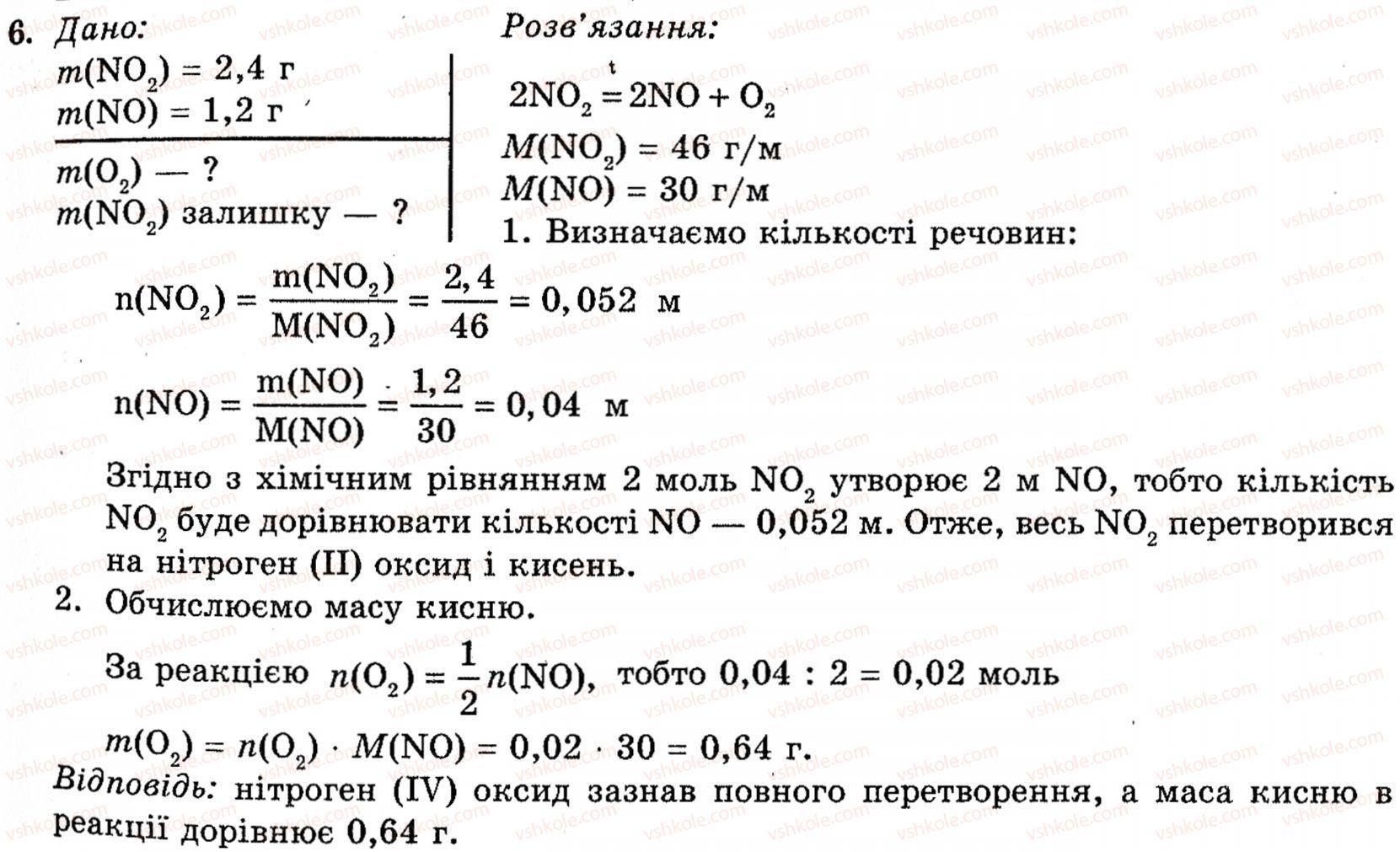п.п.попель клас з л.с.крикля гдз 10 хімії