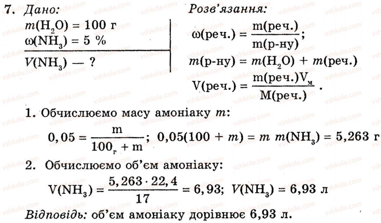 химия 7 клас попель решебник