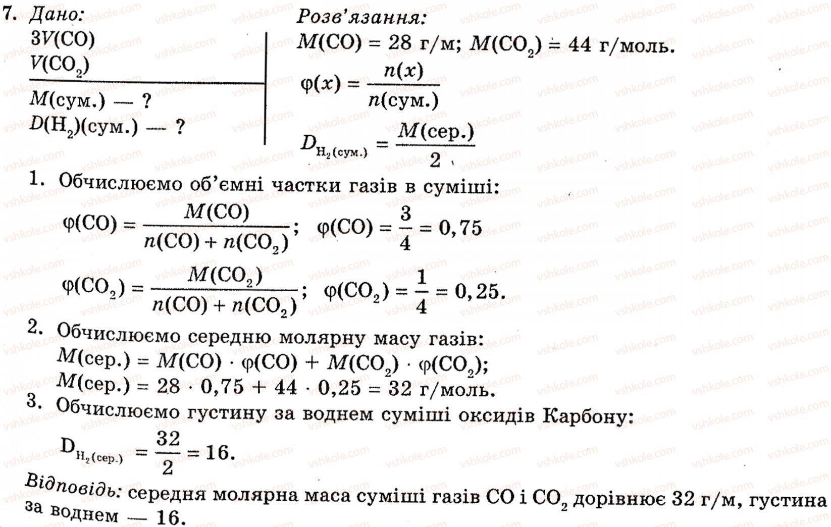 решебник химия 7 клас попель