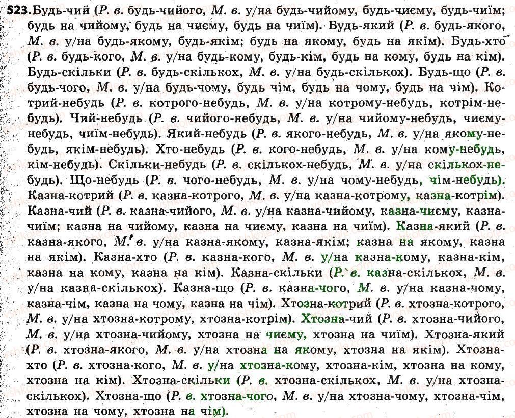Клас української 6 с.я 2018 з єрмоленко гдз мови