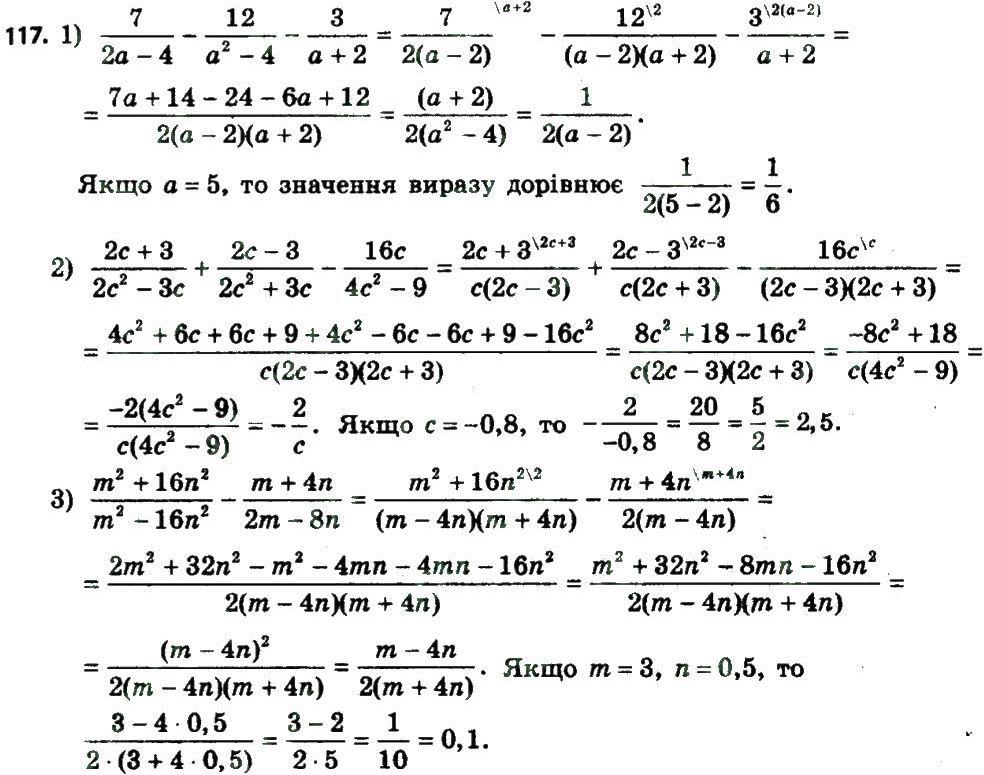Гдз На 8 Клас Алгебра А Г Мерзляк В Б Полонський М С Якір