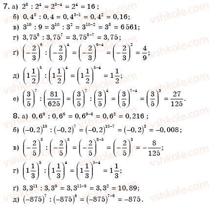 гдз по алгебре клас бевз