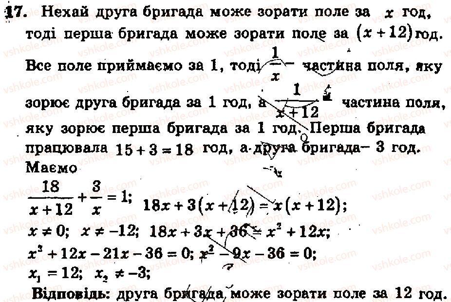 контрольних і по клас мерзляк гдз 8 задач алгебре гдз робіт збірник