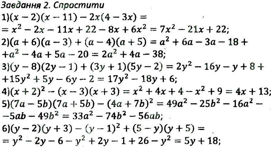 Задач клас 8 збірник з мерзляк гдз 2018 алгебри