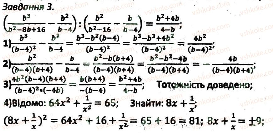 Гдз Алгебра Мерзляк 8 Класс Збірник Мерзляк
