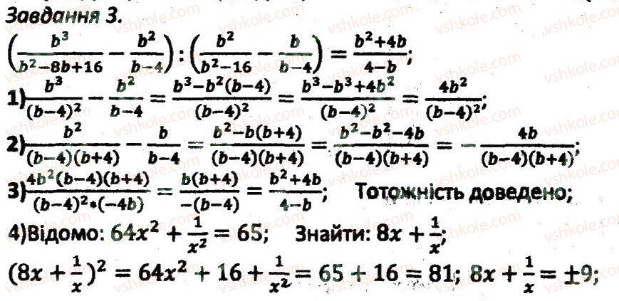 з 8 клас мерзляк гдз збірник алгебрі