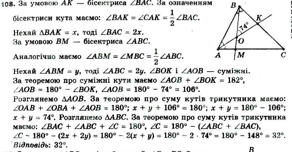 Гдз К Геометрії 8 Клас Мерзляк