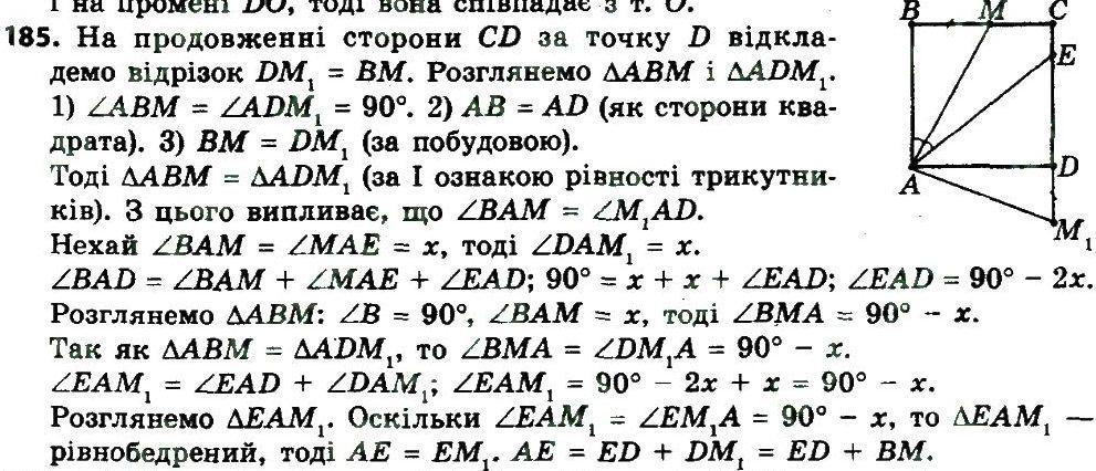 З 8 2018 року геометрії гдз клас