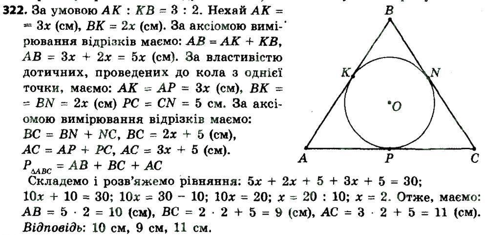 Клас 8 гдз року 2018 з геометрії