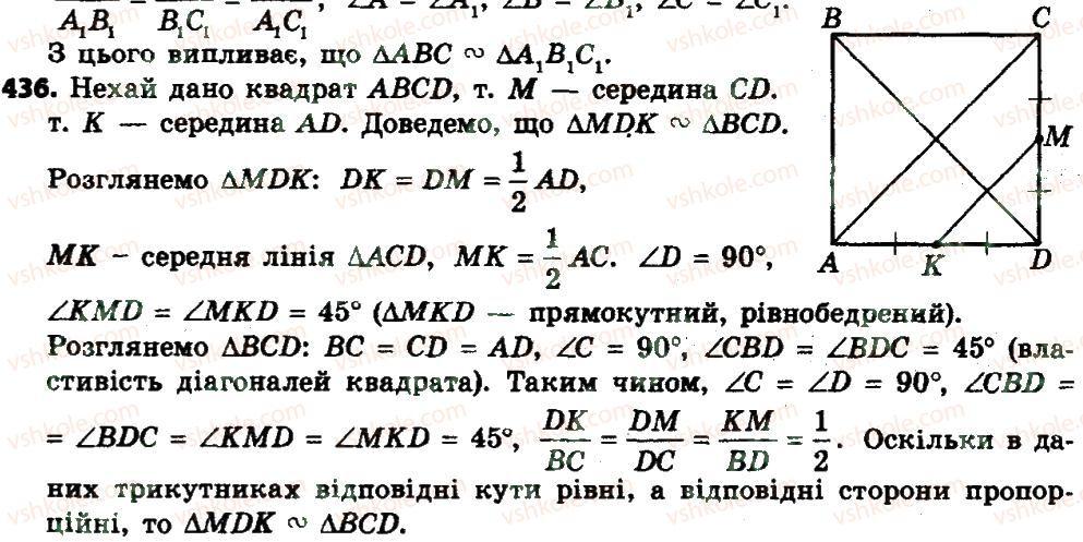 гдз по геометрії 8 клас а г мерзляк