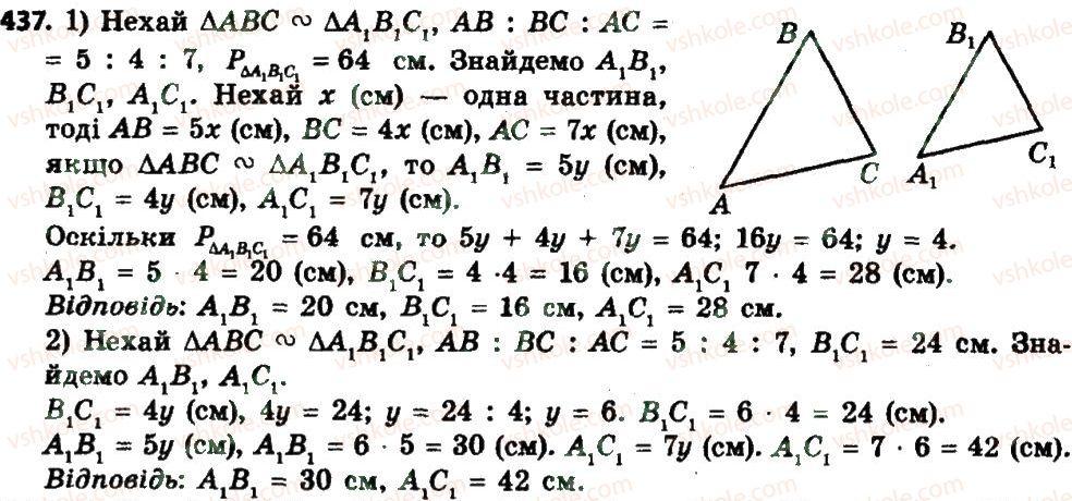 2018 геометрії гдз клас року 8 з