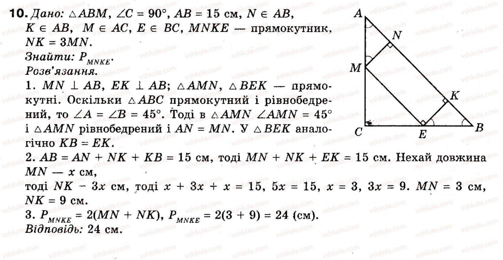 Гдз по 7 класс бевз геометрия 7