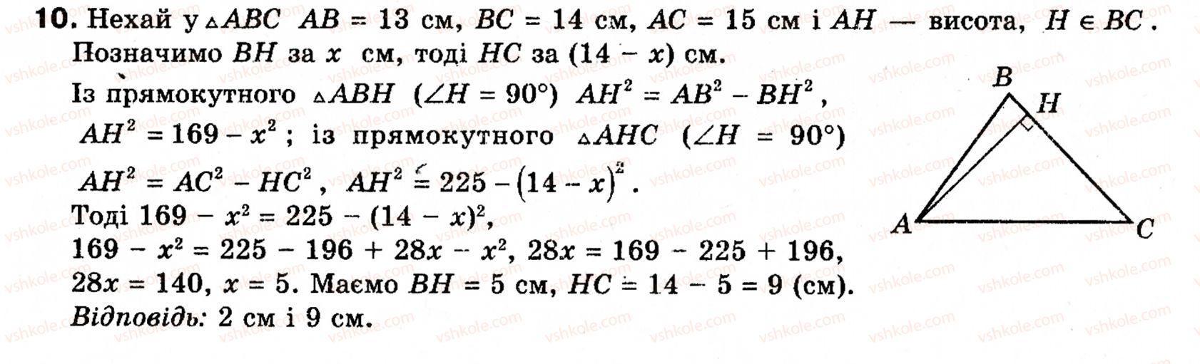 гдз 8 по геометрии бевз
