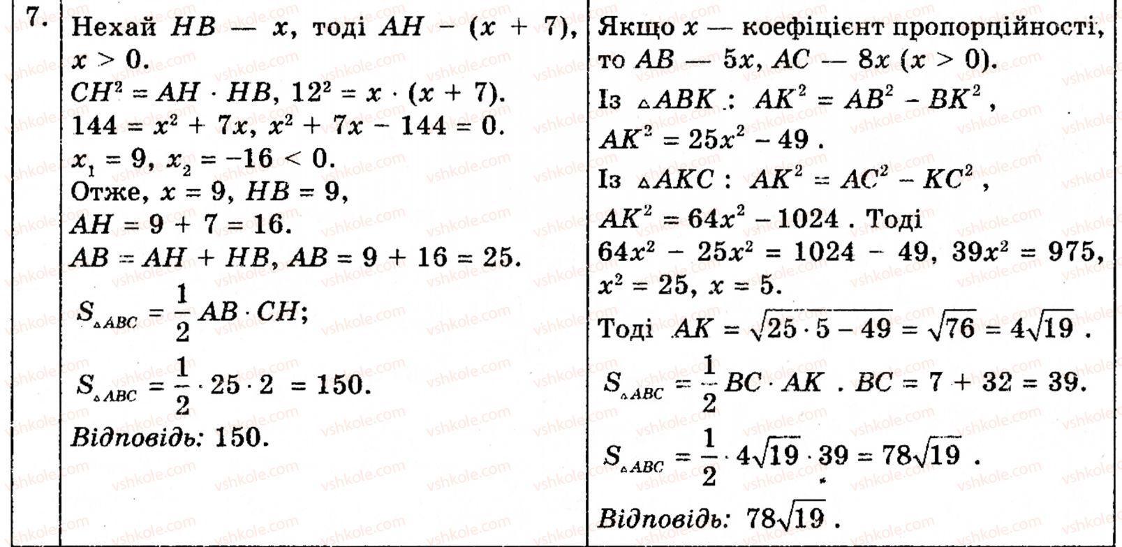 гдз геометрію 8 клас бевз