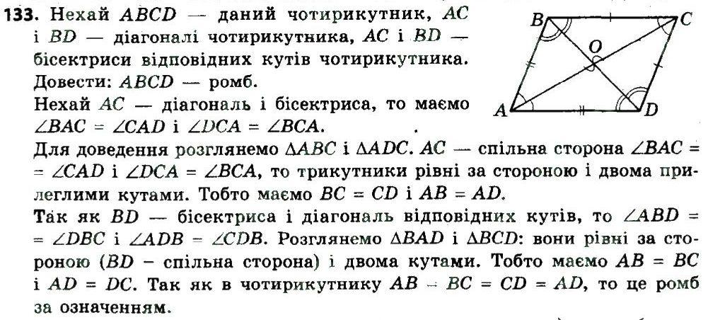 Єршов геометрії в. гдз з