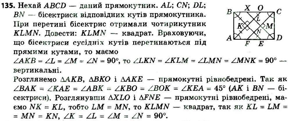 Єршова гдз геометрія 11