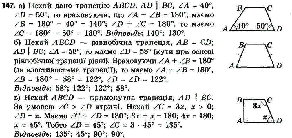 Гдз 8 клас геометрія самостійні роботи