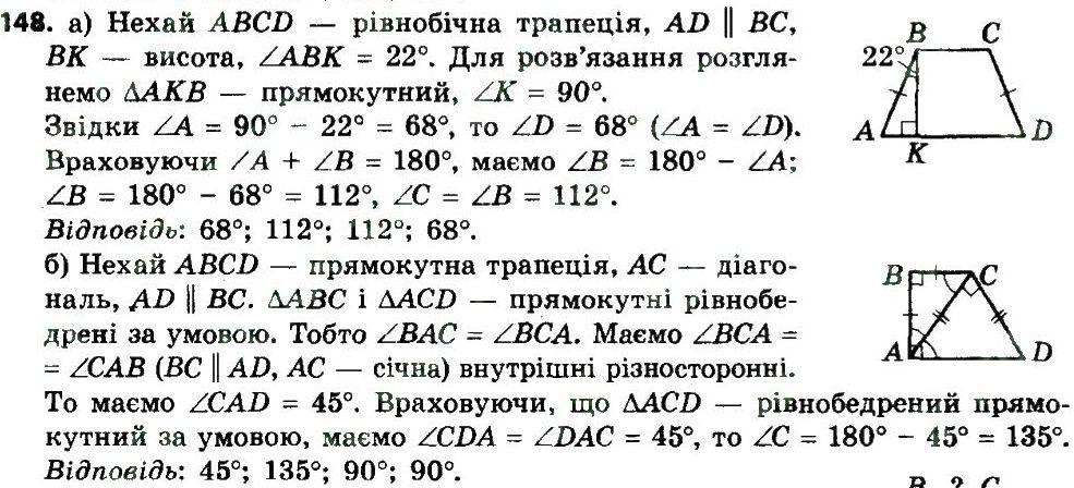 Гдз з геометрії 8 клас 2018 року