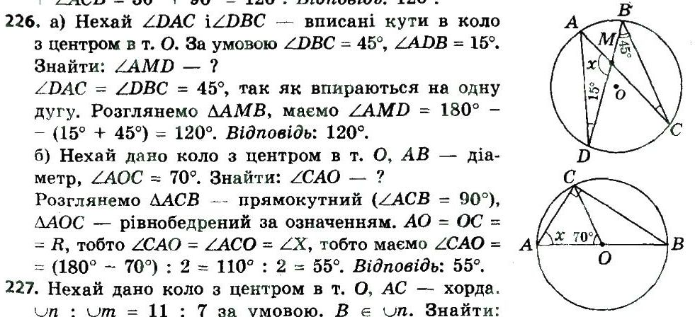 Гдз 6 Клас Єршова