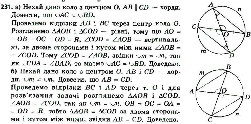 Голобородько гдз єршова клас єршов крижановський 8 з геометрія