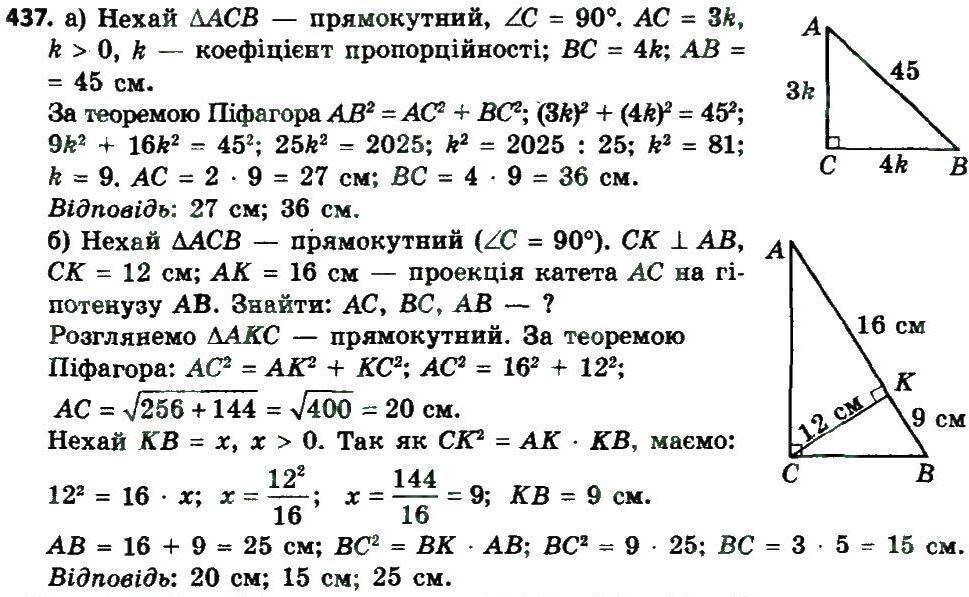 Гдз з геометрії 8 клас 2019 єршов