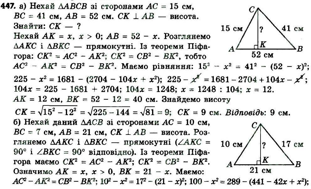 Гдз З Геометрії В. Єршов