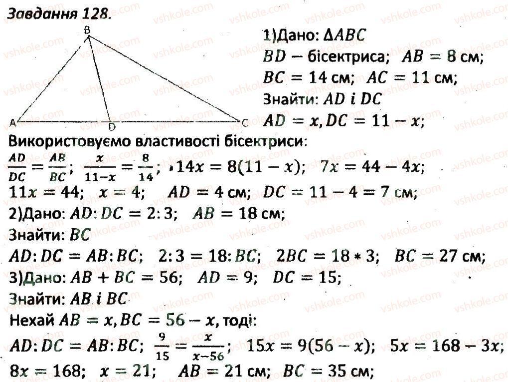 гдз 8 клас геометрія контрольні роботи